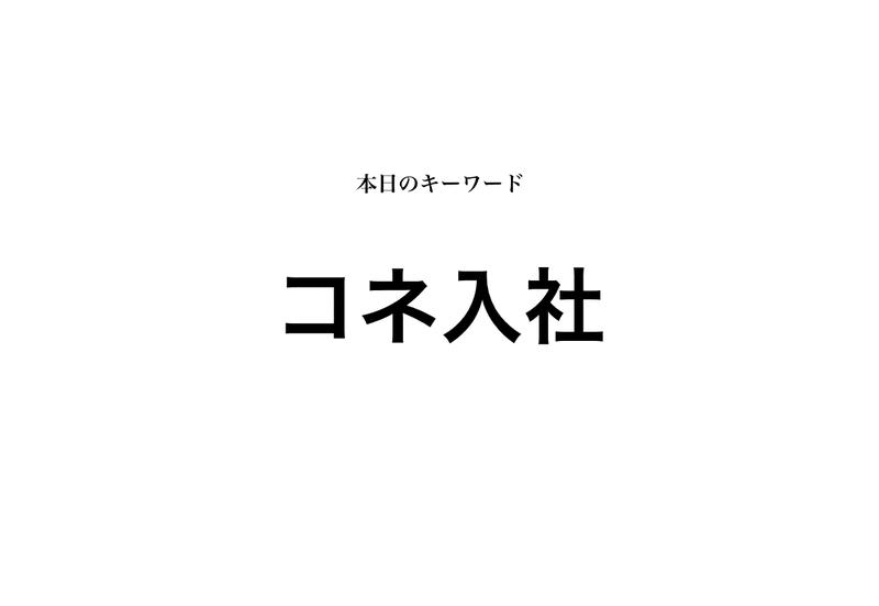 f:id:shukatu-man:20200311121855p:plain