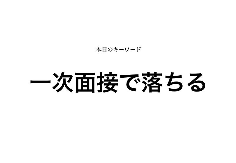 f:id:shukatu-man:20200312141715p:plain