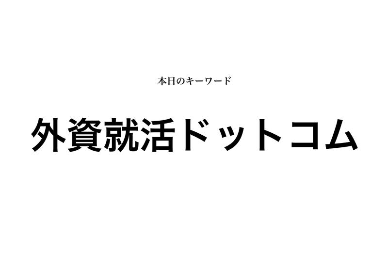 f:id:shukatu-man:20200315140326p:plain