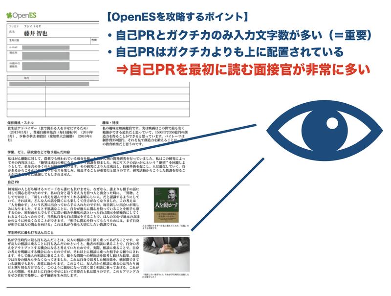 f:id:shukatu-man:20200315190838p:plain