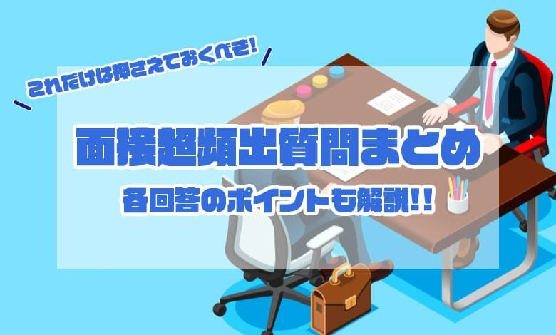 f:id:shukatu-man:20200317104546j:plain
