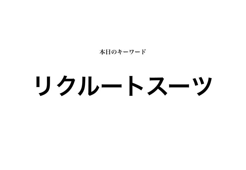 f:id:shukatu-man:20200322111934p:plain