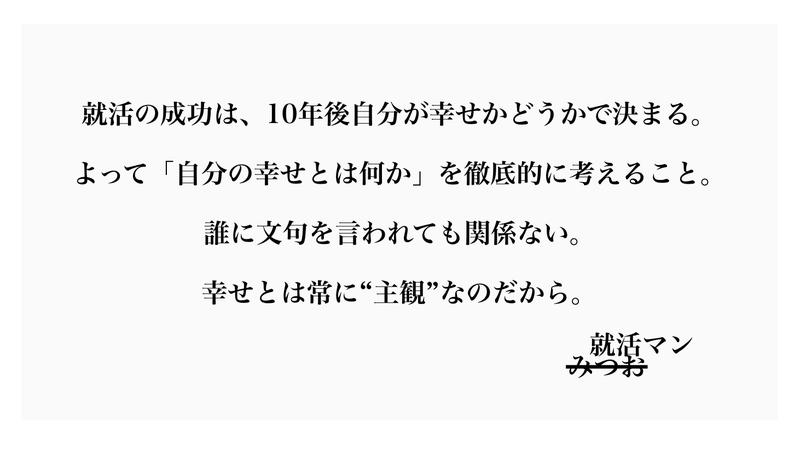 f:id:shukatu-man:20200324122124p:plain