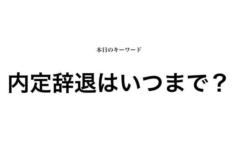 f:id:shukatu-man:20200326142219p:plain