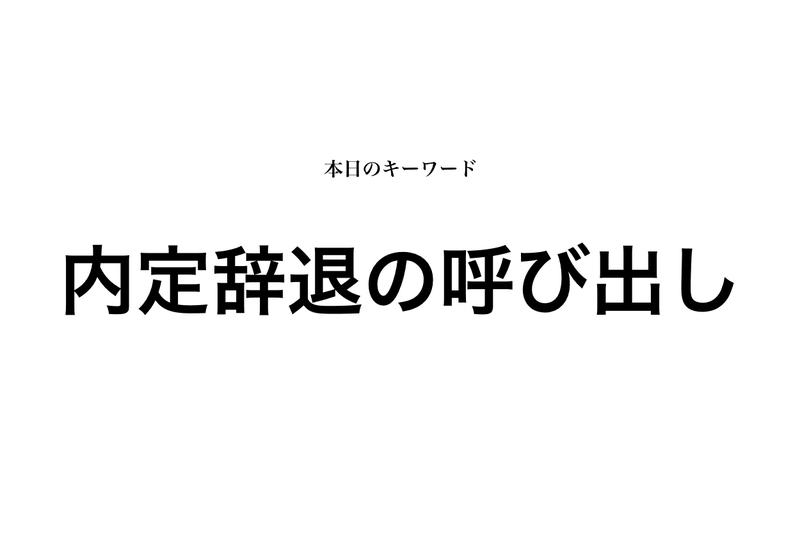 f:id:shukatu-man:20200327131845p:plain