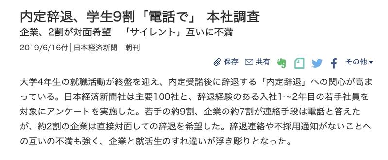 f:id:shukatu-man:20200327133933p:plain