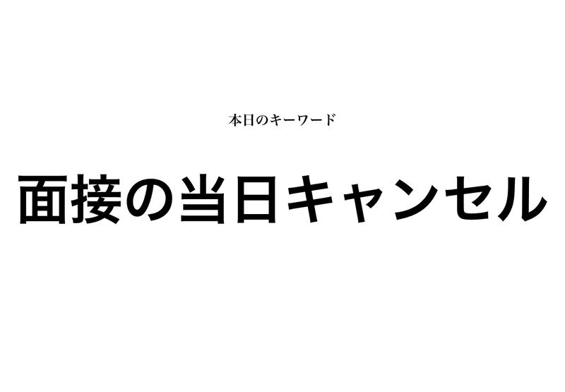 f:id:shukatu-man:20200329115919p:plain