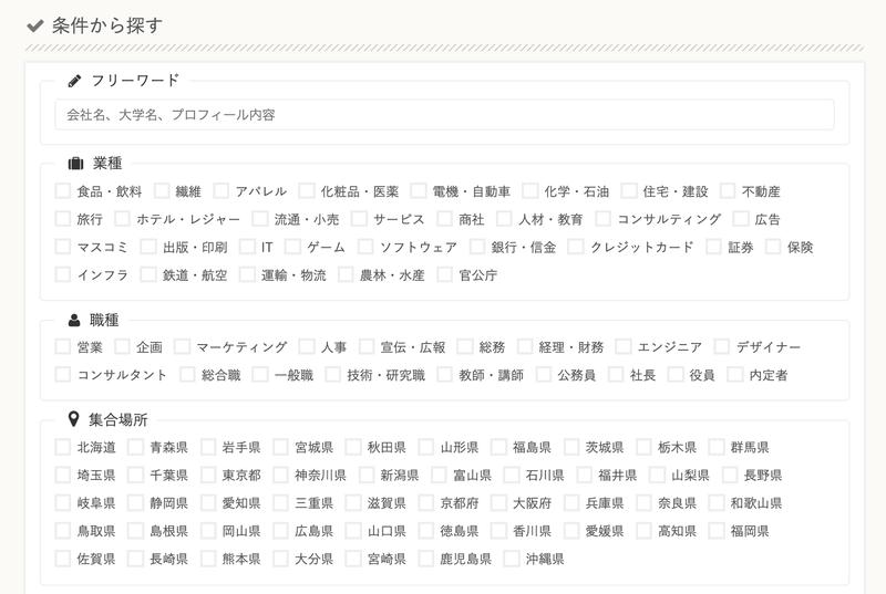 f:id:shukatu-man:20200329181907p:plain