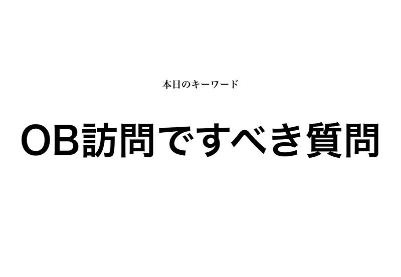 f:id:shukatu-man:20200402105655p:plain