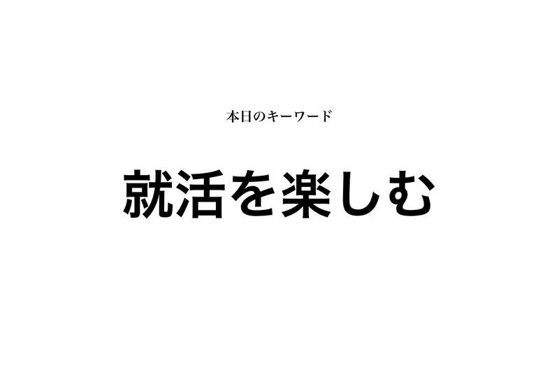 f:id:shukatu-man:20200405123351p:plain