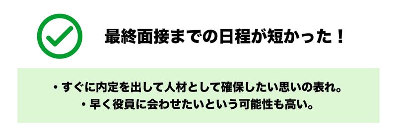 f:id:shukatu-man:20200405211114p:plain
