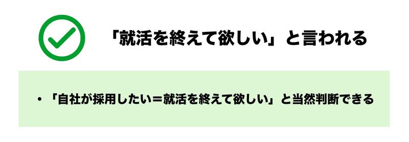 f:id:shukatu-man:20200405211121p:plain