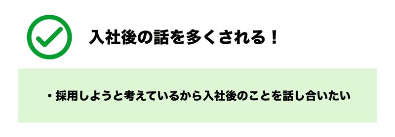 f:id:shukatu-man:20200405211143p:plain