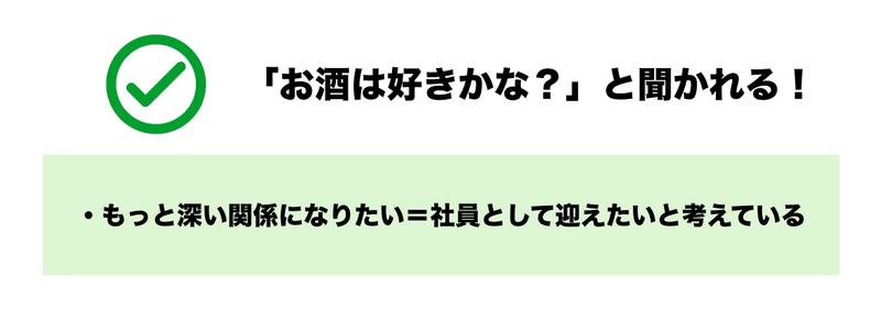 f:id:shukatu-man:20200405211206p:plain