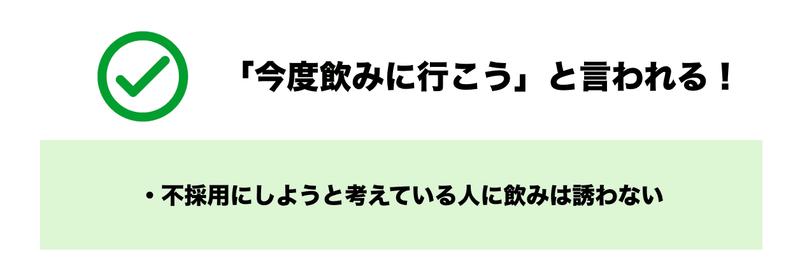 f:id:shukatu-man:20200405211212p:plain