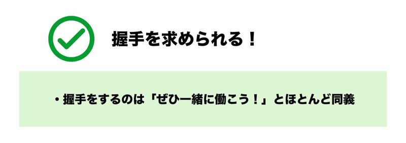 f:id:shukatu-man:20200405211218p:plain