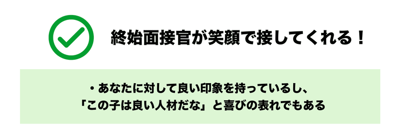 f:id:shukatu-man:20200405211232p:plain