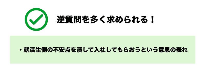 f:id:shukatu-man:20200405211243p:plain