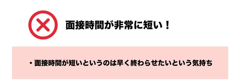 f:id:shukatu-man:20200405214627p:plain