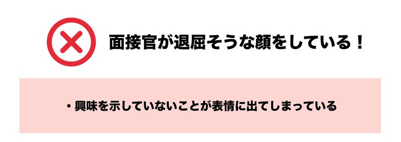 f:id:shukatu-man:20200405214634p:plain