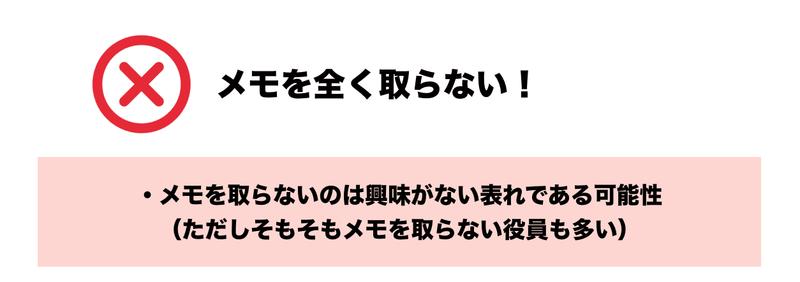 f:id:shukatu-man:20200405214648p:plain
