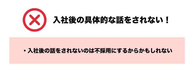 f:id:shukatu-man:20200405214707p:plain