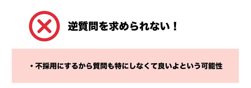 f:id:shukatu-man:20200405214712p:plain