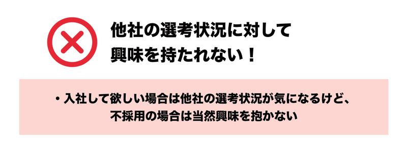f:id:shukatu-man:20200405214718p:plain