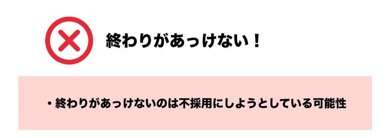 f:id:shukatu-man:20200405214723p:plain