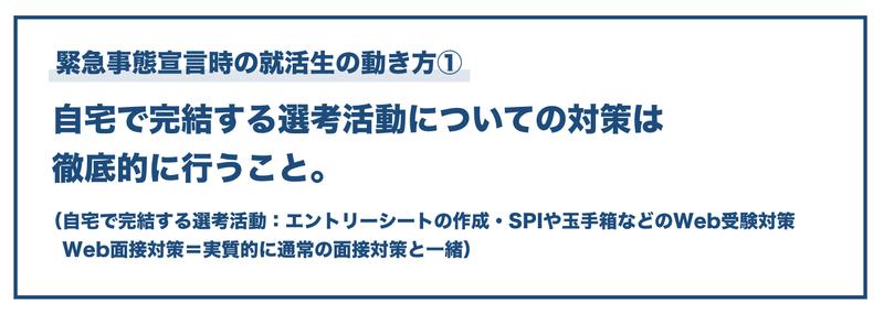 f:id:shukatu-man:20200408110555p:plain