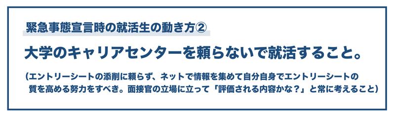 f:id:shukatu-man:20200408113735p:plain