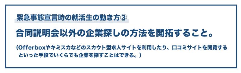 f:id:shukatu-man:20200408113741p:plain