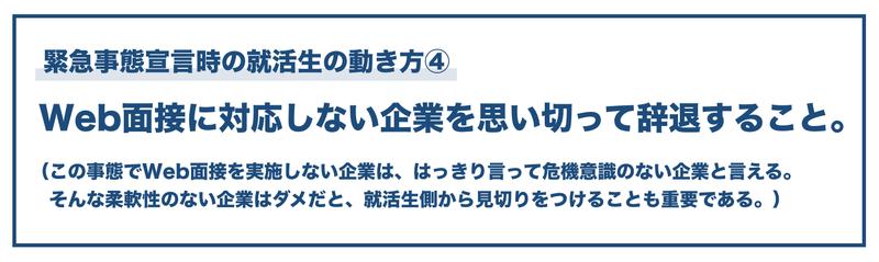 f:id:shukatu-man:20200408113748p:plain