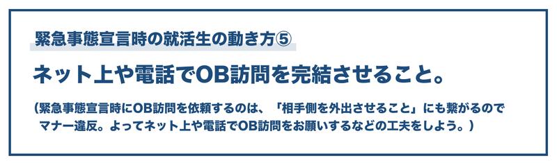 f:id:shukatu-man:20200408113755p:plain