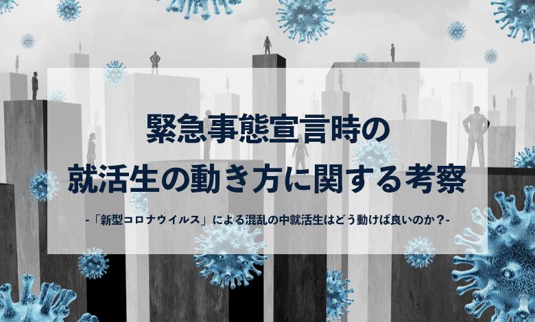f:id:shukatu-man:20200408120348p:plain