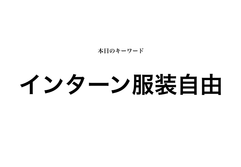 f:id:shukatu-man:20200410120944p:plain