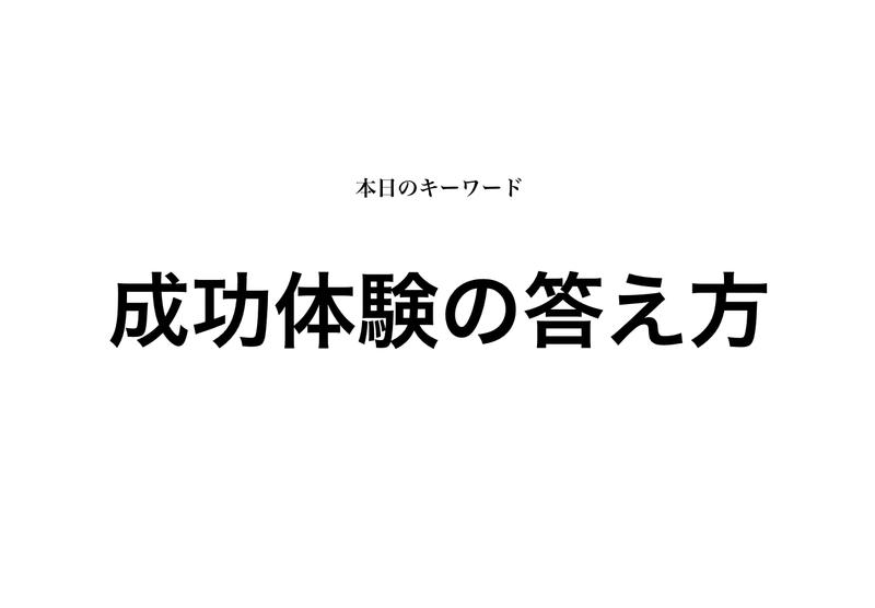 f:id:shukatu-man:20200410143143p:plain