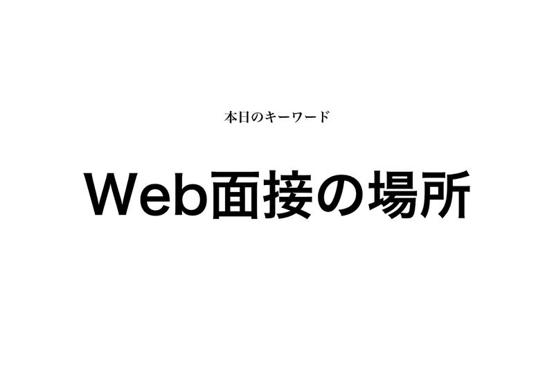 f:id:shukatu-man:20200418225523p:plain