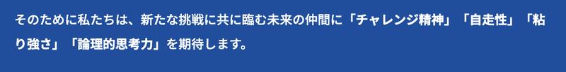 f:id:shukatu-man:20200423214009p:plain