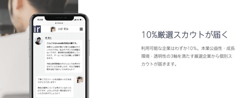 f:id:shukatu-man:20200427134341p:plain