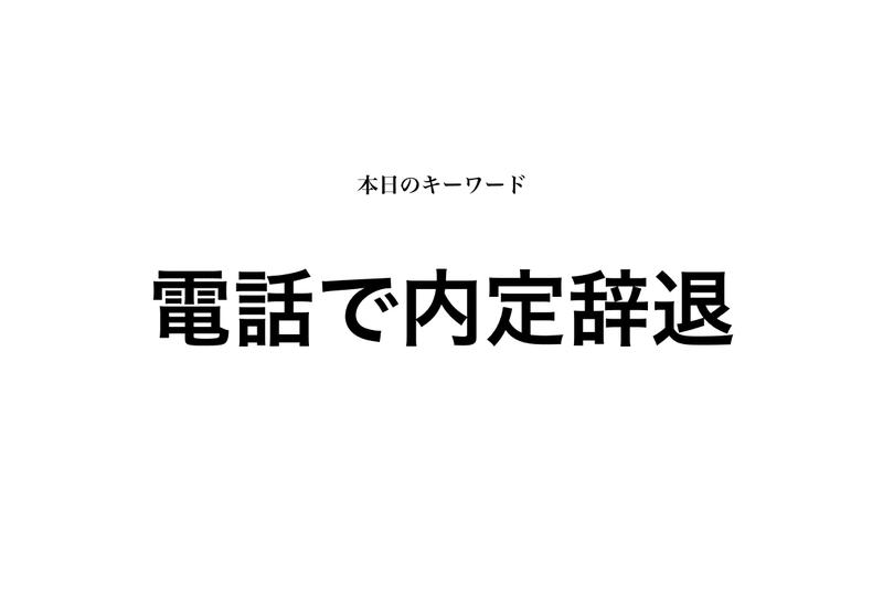 f:id:shukatu-man:20200427185110p:plain