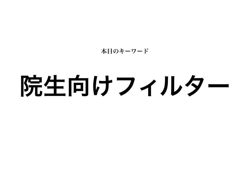 f:id:shukatu-man:20200430191204p:plain