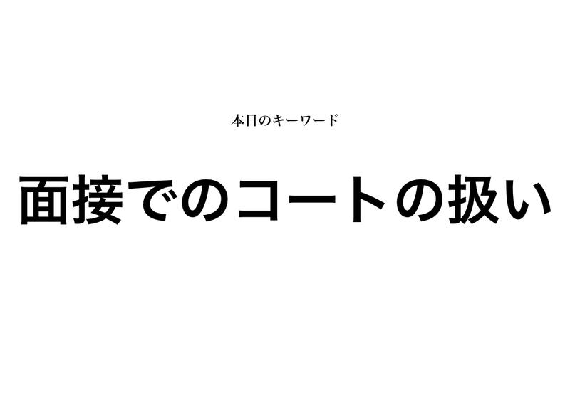 f:id:shukatu-man:20200501170743p:plain
