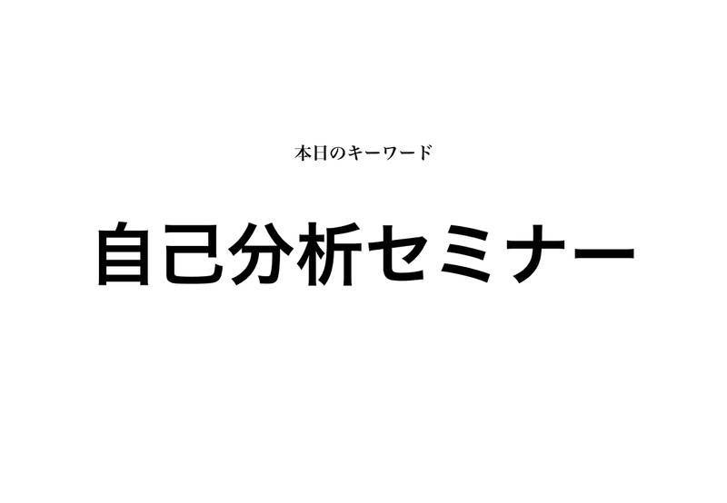 f:id:shukatu-man:20200502162618p:plain