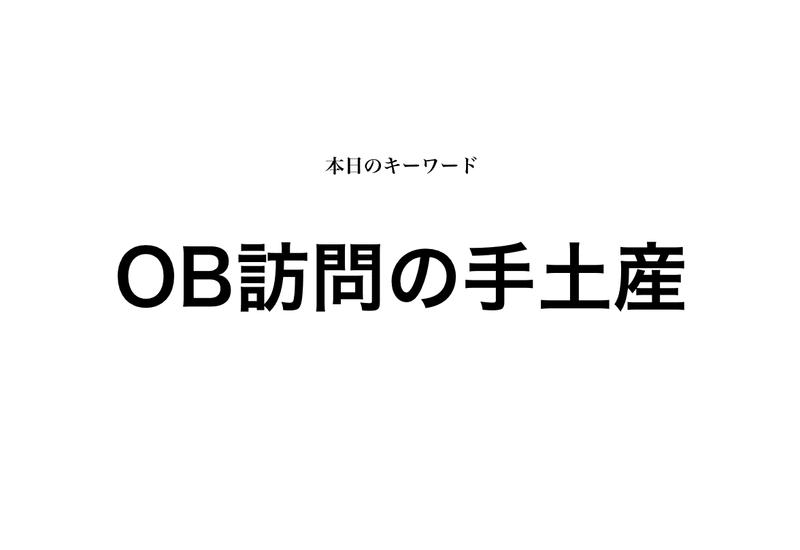 f:id:shukatu-man:20200508162608p:plain