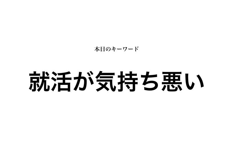 f:id:shukatu-man:20200509175041p:plain