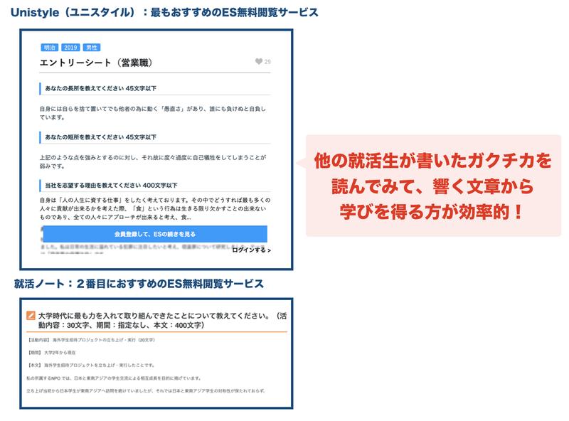 f:id:shukatu-man:20200510211440p:plain