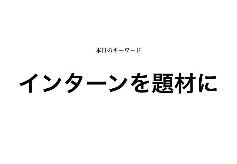 f:id:shukatu-man:20200512180135p:plain