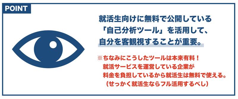 f:id:shukatu-man:20200513211851p:plain