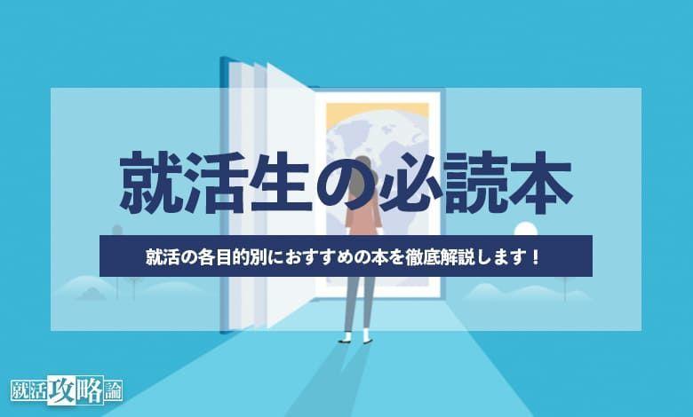 f:id:shukatu-man:20200515111523j:plain